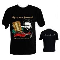 Тениска Христо Ботев
